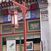 Liu Li Chang Cultural Street