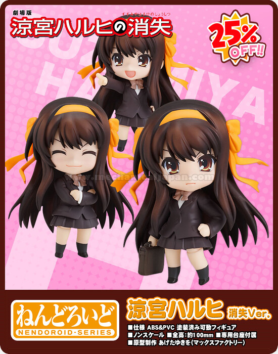 The Melancholy of Haruhi Suzumiya - Nendoroid Haruhi Suzumiya Disappearance Ver. (Good Smile Company)