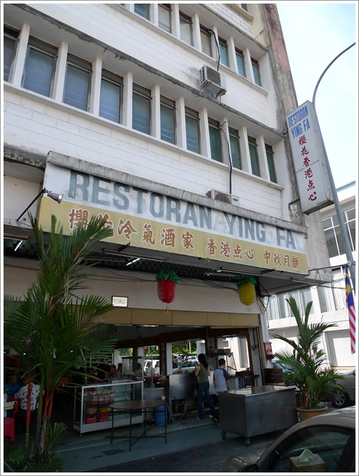 Ying Fa Dim Sum Restaurant Old Town