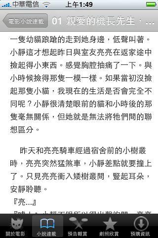街角的小王子 App小說連載