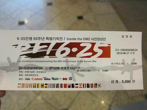 """INSIDE THE DMZ"" special exhibition"
