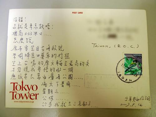 TOKYO IN