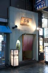 京ばし松輪, 京橋