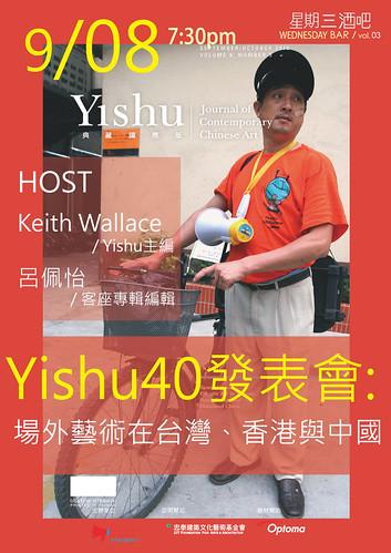 TCAC : Yishu 40 發表會 – 場外藝術在台灣、香港與中國