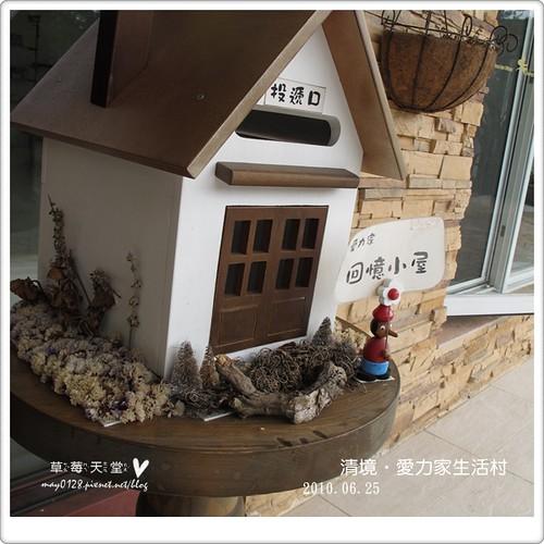 清境愛力家生活村126-2010.06.26