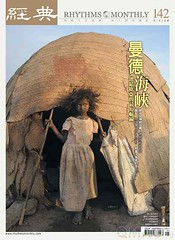 台灣經典雜誌 第142期 – 曼德海峽 連結歐亞大陸的最短航線