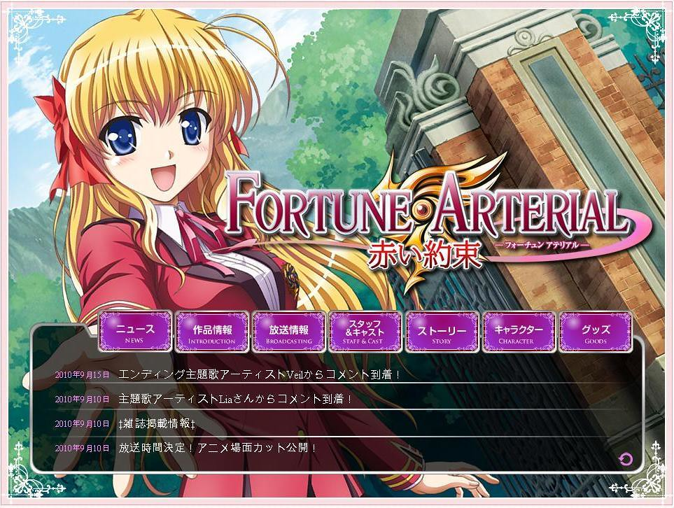 Fortune Arterial TV Anime