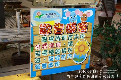 桃園觀音向陽農場20100918-096
