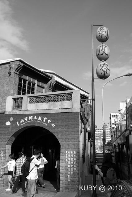 20100925 剝皮寮