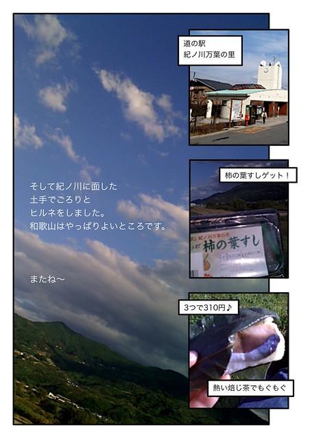 Nohan_no_sato_Page_4