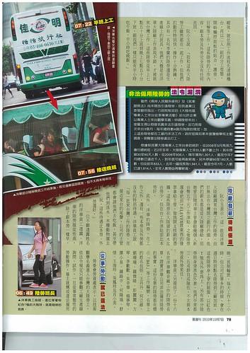 991007-壹週刊-挑戰馬英九勞工政策-洋華非法僱用陸勞-3