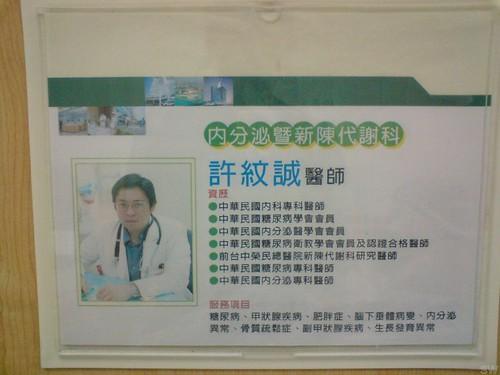 梧棲童綜合醫院 - 14