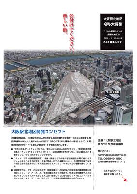 大阪駅北地区名称大募集