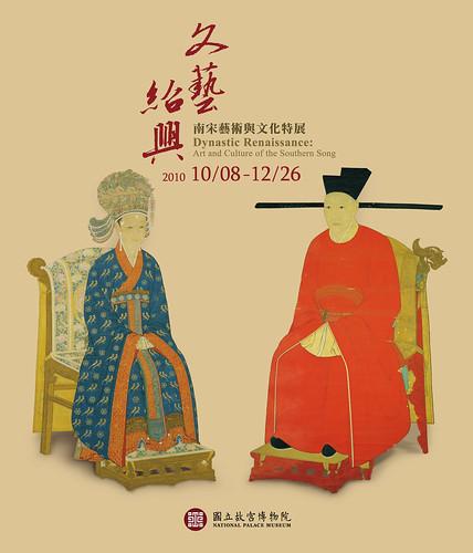 文藝紹興-南宋藝術與文化特展