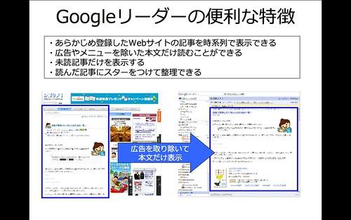 Googleリーダー使い方 page3