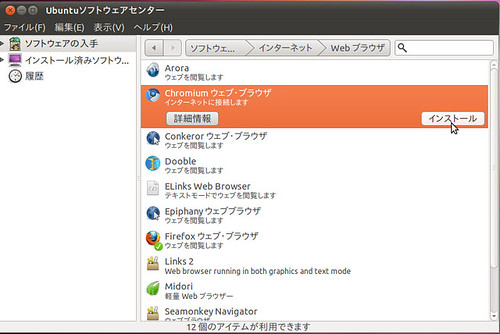 Ubuntu0302