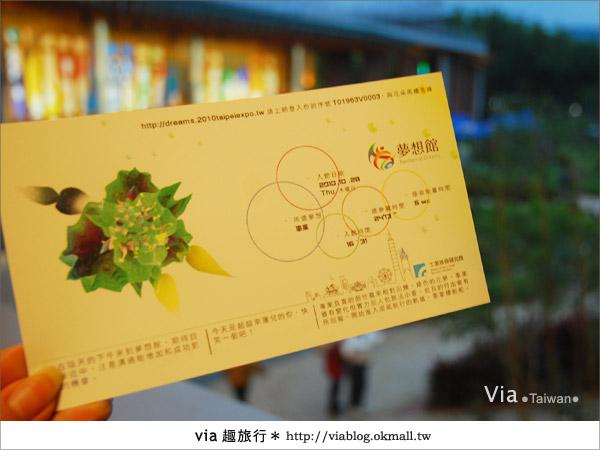 【花博夢想館】via遊花博(下)~新生三館:花博夢想館及未來館、天使生活館33