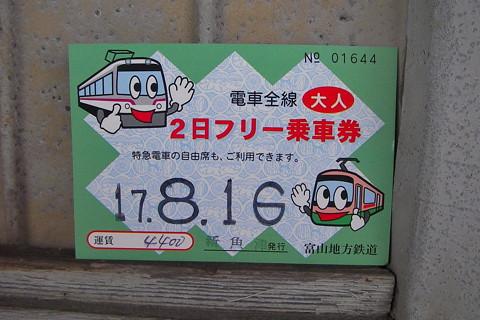 富山地鉄〜宇奈月温泉