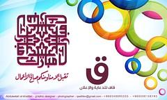qaaf (abduleelah.s.klefah) Tags: الله كل عام بخير صالح منا وأنتم تقبل ومنكم الأعمال قــــاف