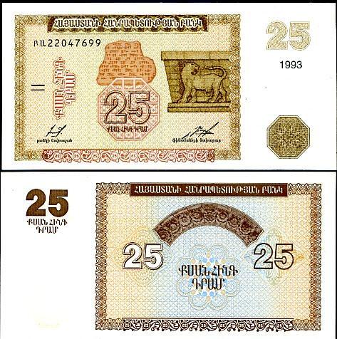 25 Dram Arménsko 1993, P34