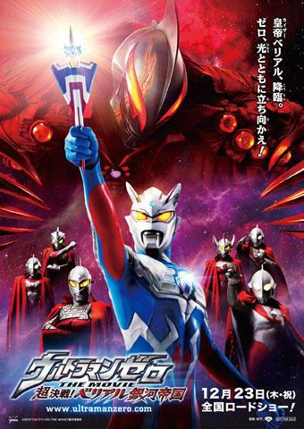 100628(2) - 超人力霸王誕生45週年作品《Ultraman ZERO THE MOVIE 超決戰! Belial銀河帝國》將於12 月23日正式首映!