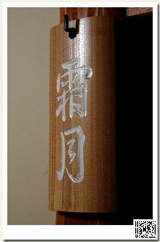 京都_玉半27.jpg