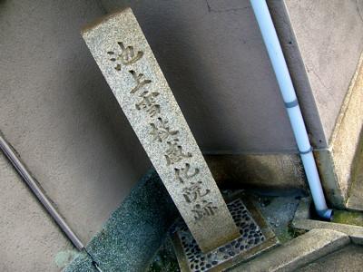 池上雪枝感化院跡碑