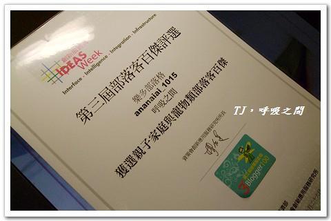 2010百傑獎狀
