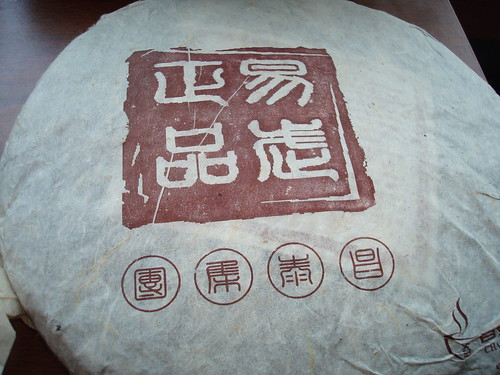 2005 Changtai Yiwu Zhengpin wrapper
