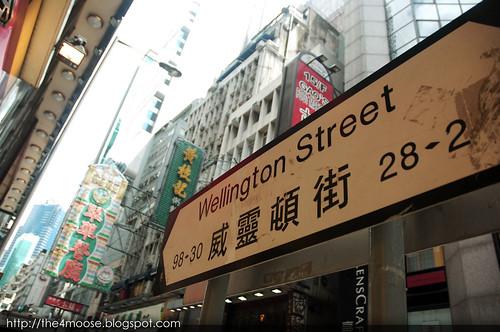 Wellington Street 威靈頓街