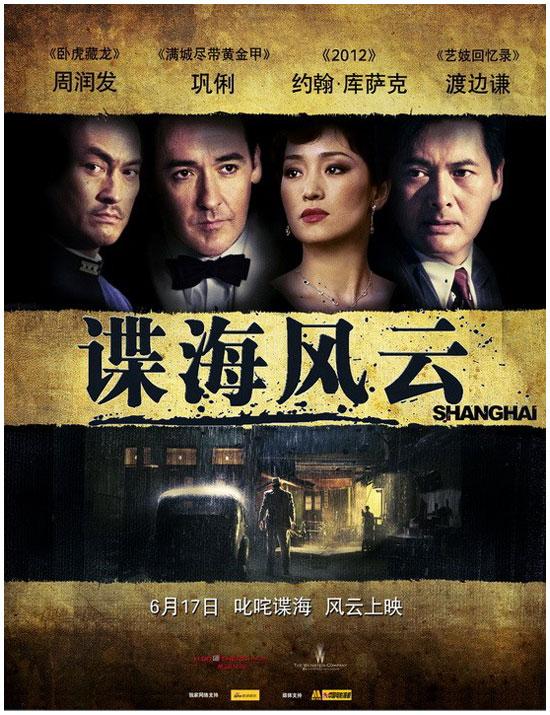 [Movie] Shanghai (Thượng Hải) (2010) 4801530844_053f673f56_o