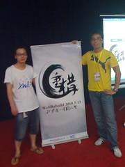 北京 Webrebuild 之旅-45