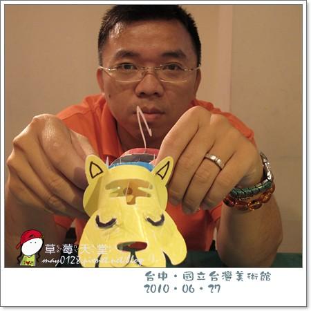 台中國美館36-2010.06.27