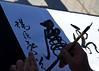 _DSC9227-1-台灣-Taiwan-台北縣-Taipei County-碧潭-Bitan Village-書法-Calligraphy-毛筆-Chinese Ink Brush-書法家-Calligrapher (May-margy) Tags: sunset pets nightshot taiwan swimmer 夕陽 台灣 夜景 suspensionbridge 碧潭 寵物 chinesecalligraphy waterfestival lifeguards 書法 calligrapher taipeicounty 台北縣 毛筆 習作 新店市 sindiancity 書法家 救生隊 20100718 maymargy chineseinkbrush 新店水岸文化節 新店吊橋 泳者 玩曝光