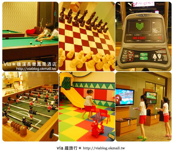 【礁溪住宿】礁溪長榮鳳凰酒店(下)~餐飲+休憩設施篇24