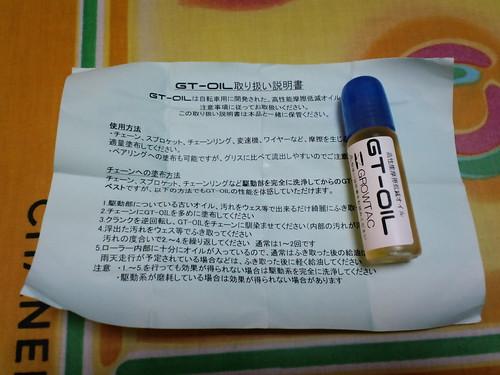 GROWTAC GT-OILお試しサイズ