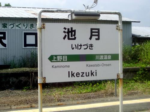 池月駅/Ikezuki Station