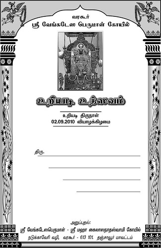 Uriyadi Invitation 2010