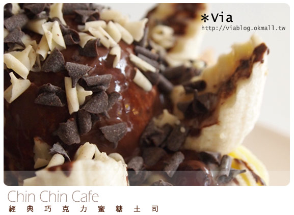 【台北東區美食】時尚午茶首選~Chin Chin Cafe蜜糖吐司26