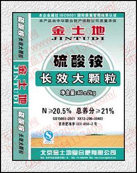 无假货网提供北京化肥价格行情防伪标签