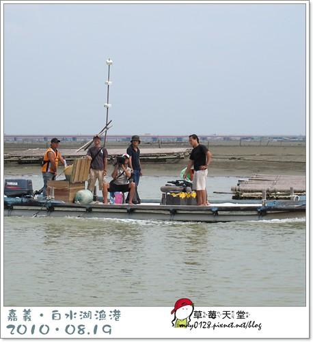 白水湖漁港119-2010.08.19