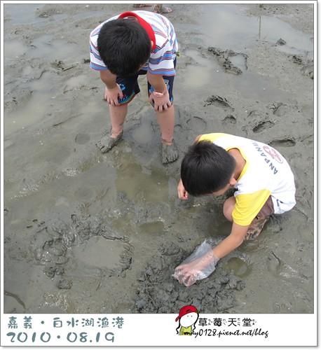 白水湖漁港95-2010.08.19