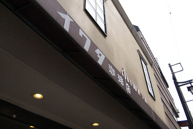 100625_134829_イワタコーヒー店