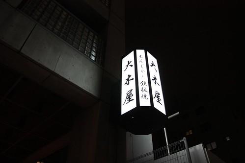 大木屋 市ヶ谷店
