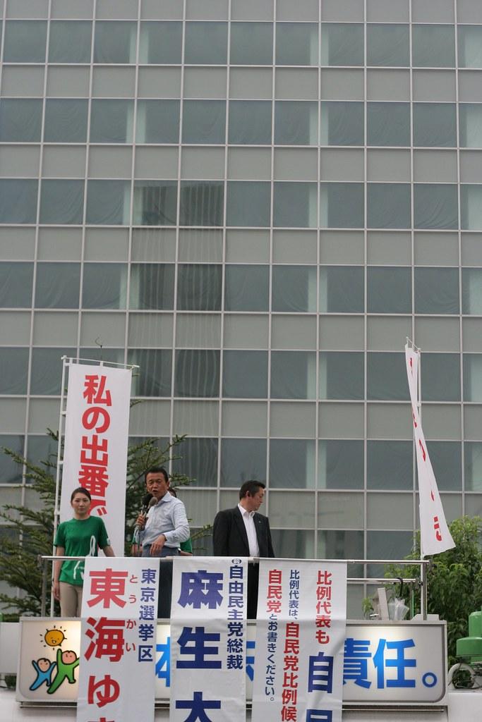 Aso Taro makes a speech in Akihabara : House of Councillors election 2010