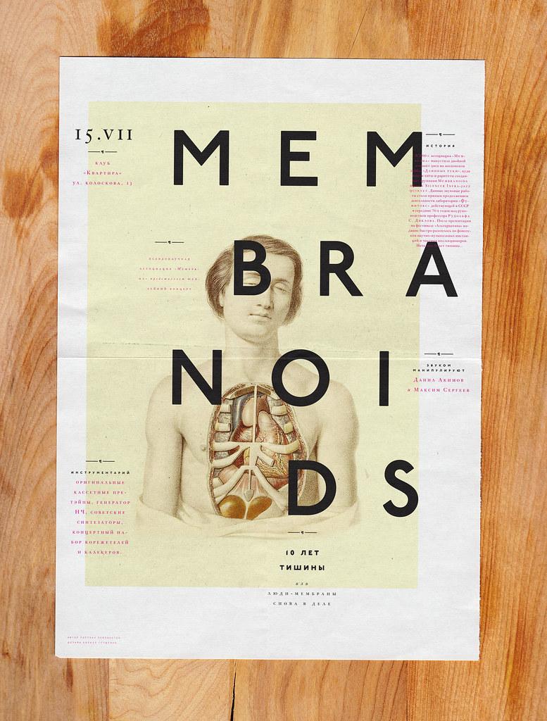 Membranoids — 15.VII