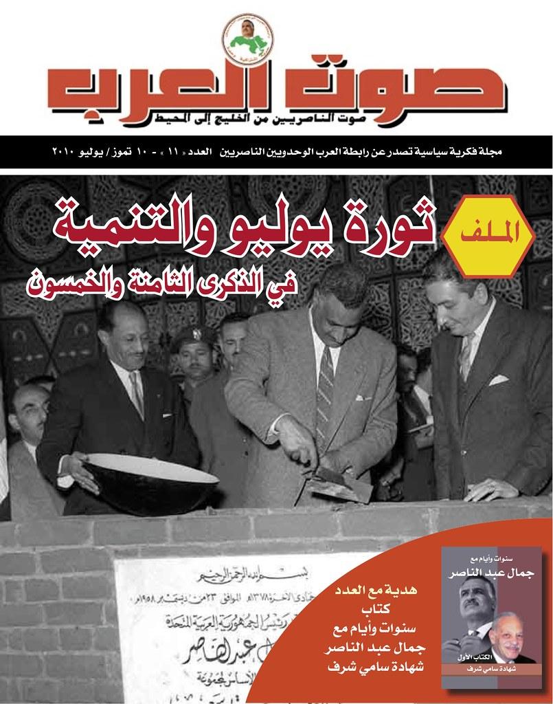 صوت العرب - العدد 11