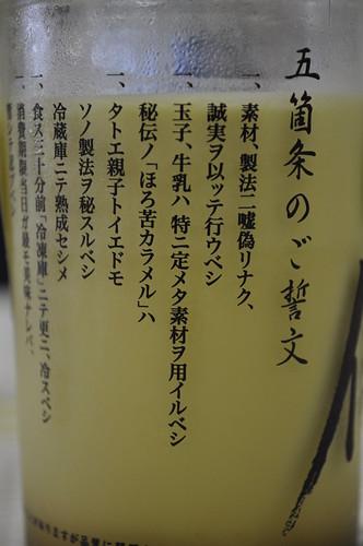 侍のプリン マルキタプリン本舗