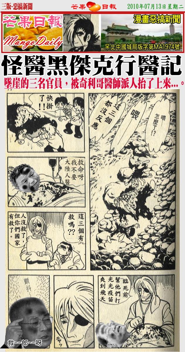 100713頭版--漫畫新聞--[惡搞漫畫]黑傑克惡搞漫畫07