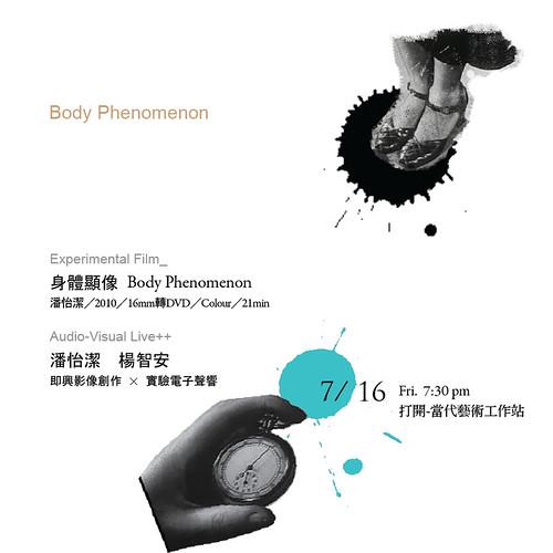 ~怒暑~ 邀請你7/16 (五) 晚間7:30參加《身體顯影 Body Phenomenon》